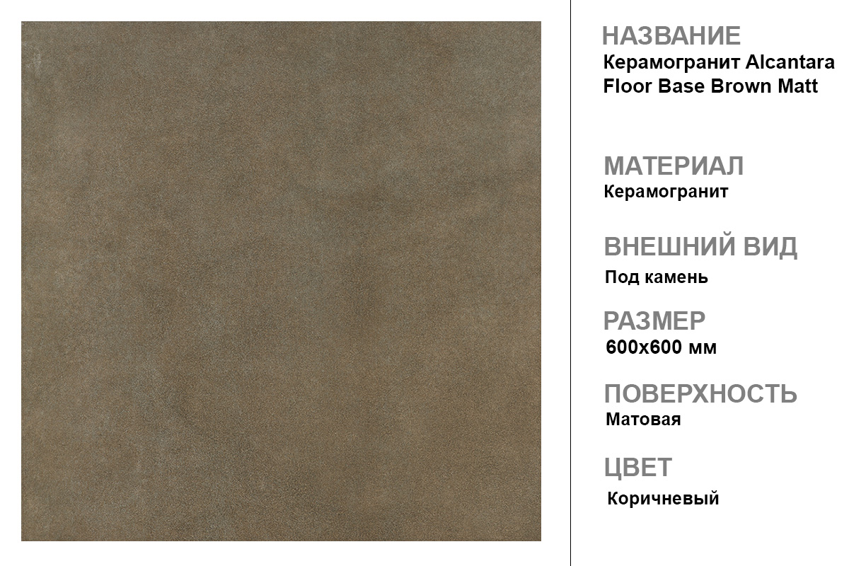 Керамогранит Alcantara 514 Floor Base