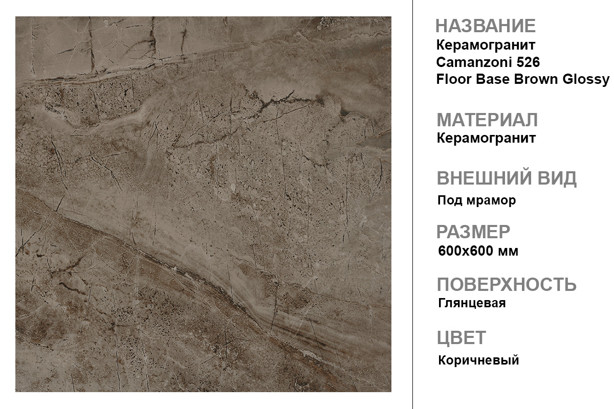 Керамогранит Camanzoni 526 Floor Base