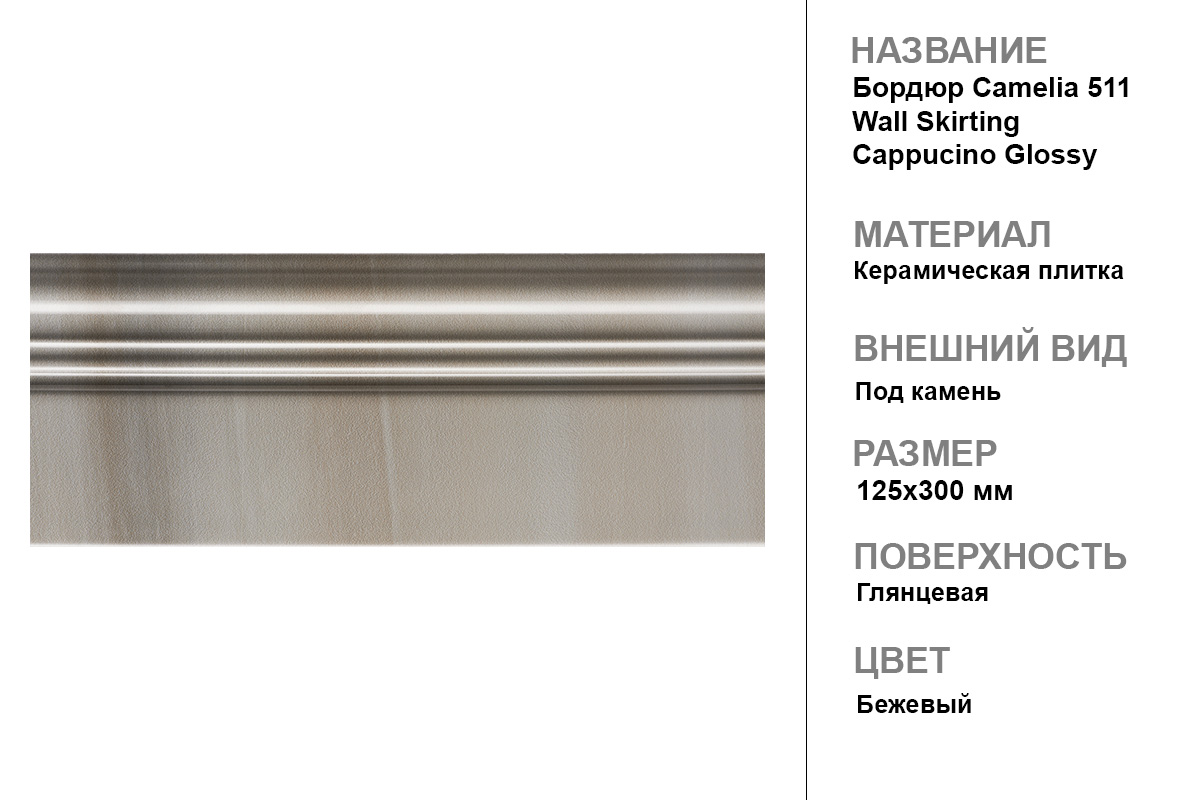 Бордюр Camelia 511 Wall Skirting