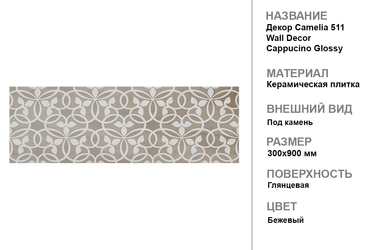 Декор Camelia 511 Wall Decor