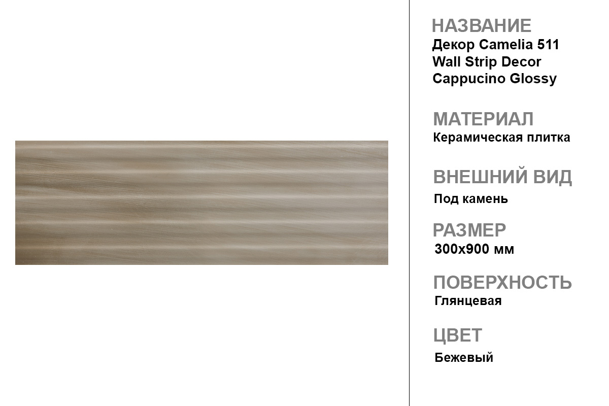 Декор Camelia 511 Wall Strip Decor