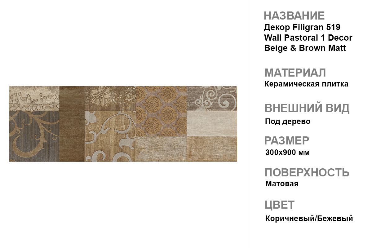 Декор Filigran 519 Wall Pastoral 1 Decor