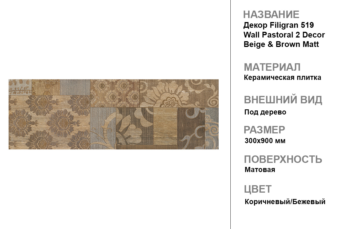 Декор Filigran 519 Wall Pastoral 2 Decor