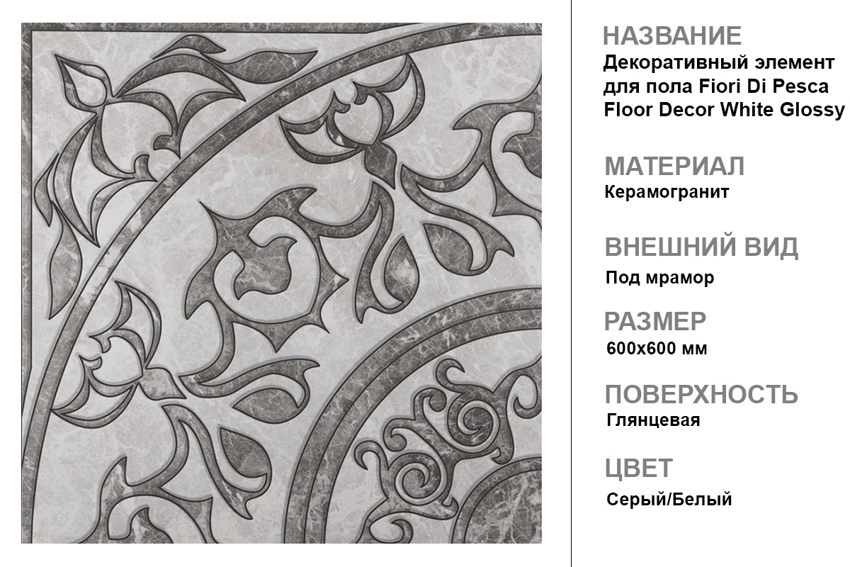 Керамогранит Fiori Di Pesca Decor Floor