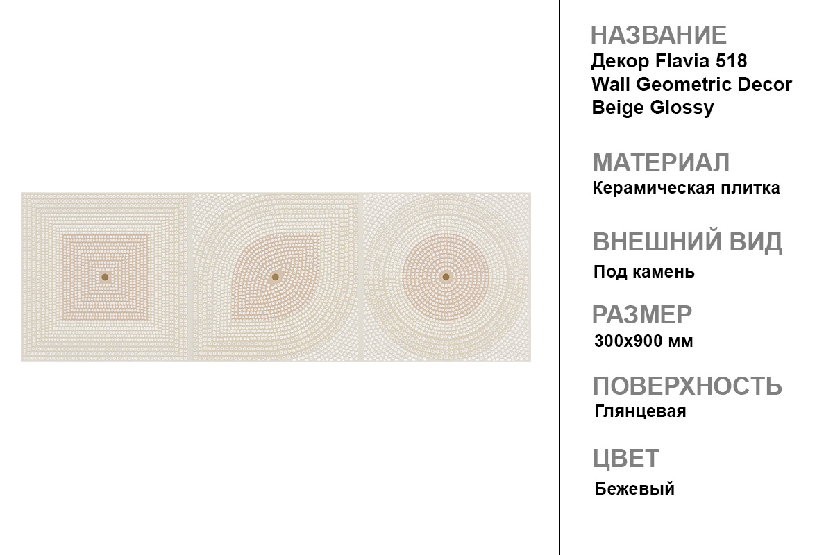 Декор Flavia 518 Wall Geometric Decor