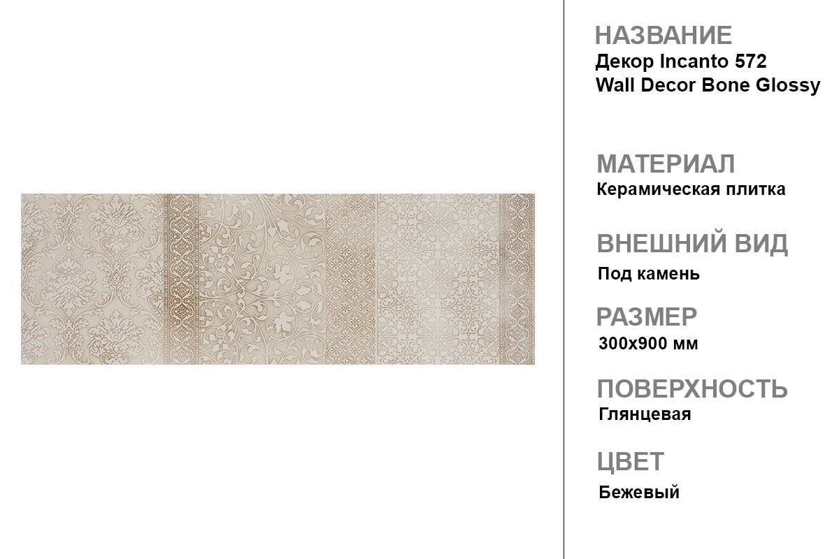 Декор Incanto 572 Wall Decor