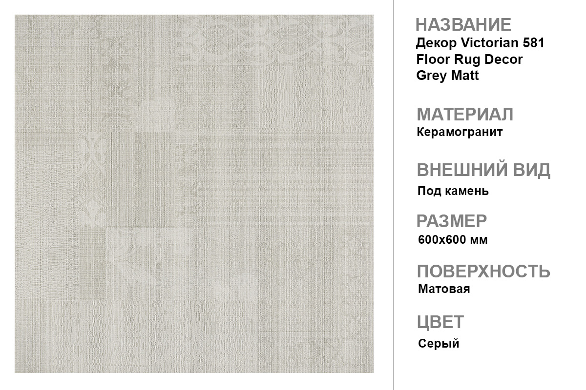 Керамогранит Victorian 581 Floor Rug Decor